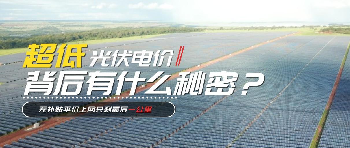 不断刷新的超低光伏电价背后有什么秘密?