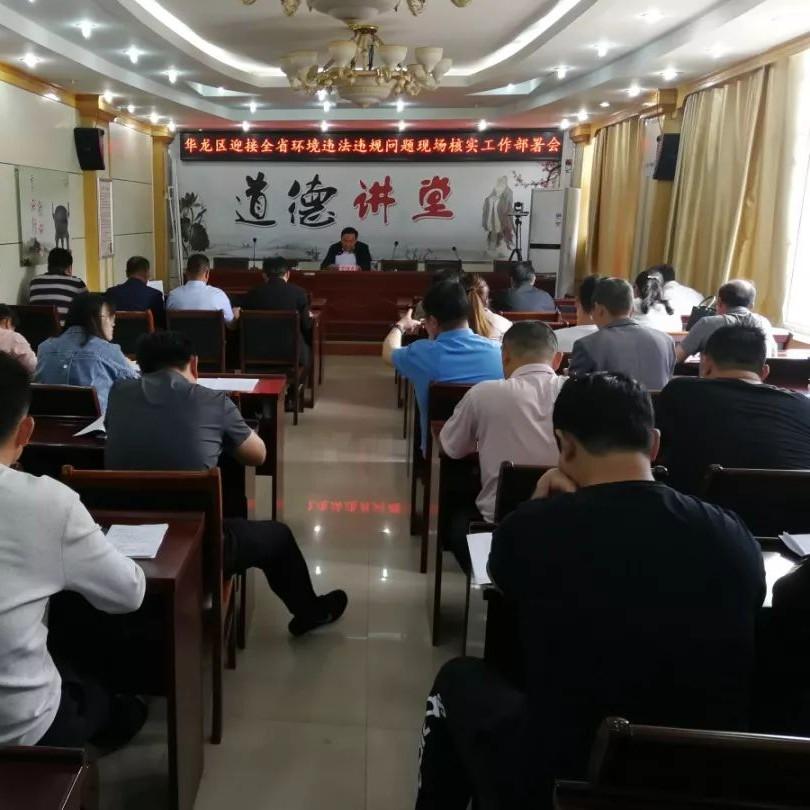 濮阳市华龙区召开迎接全省环境违法违