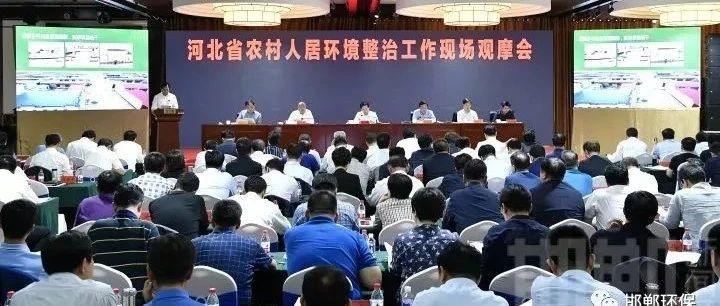 河北省农村人居环境整治工作现场观摩