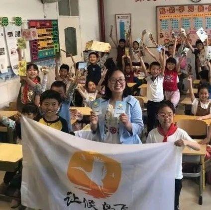 北京护鸟 ――爱鸟科普进校园,与鸟儿做朋友