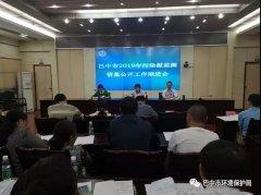 巴中市召开2019年排污企业污染源自行监测及信息公开工