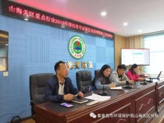 秦皇岛市山海关区召开重点行业2019年