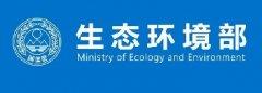 生态环境部公布82家严重超标重点排污单位名单并对其中