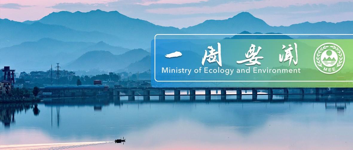 生态环境部一周要闻(5.12-5.18)