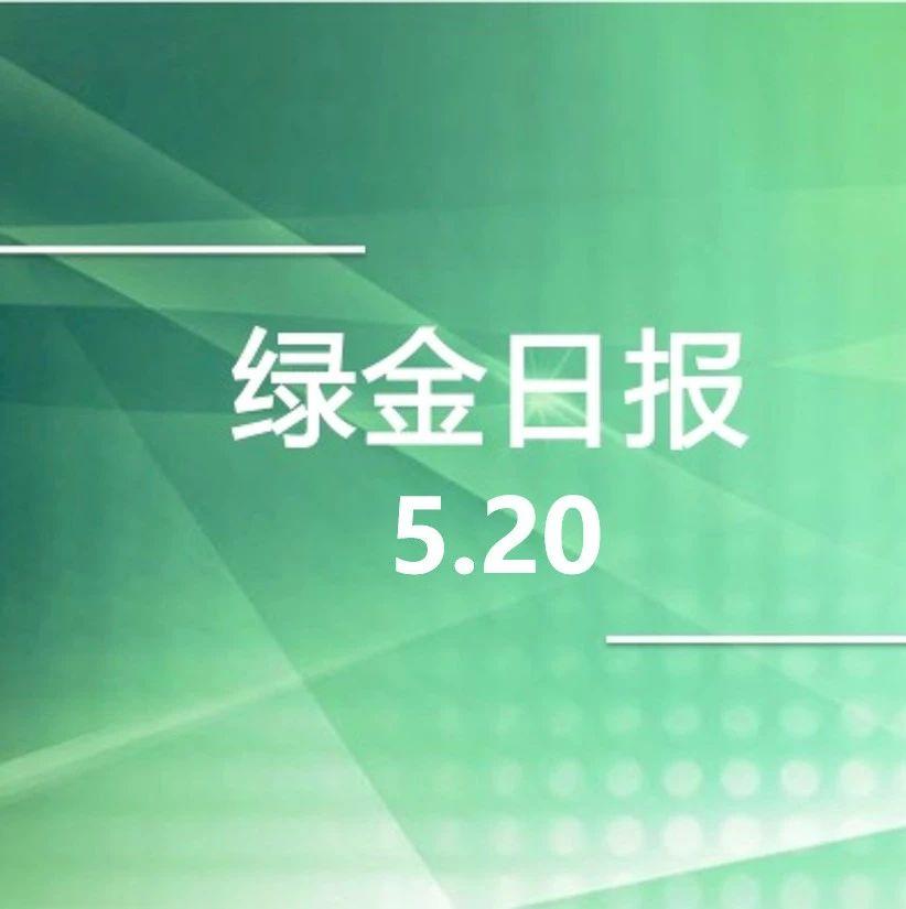 绿色金融日报 5.20