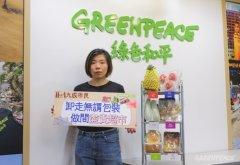 香港绿色和平呼吁超市回应市民诉求:加入减塑行列