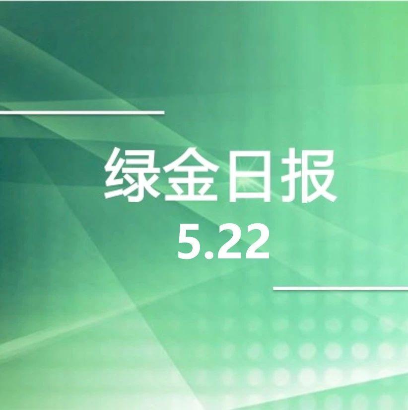 绿色金融日报 5.22