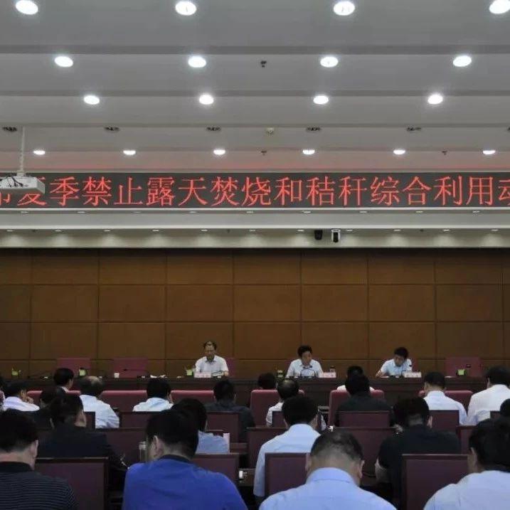 邯郸市政府召开夏季禁止露天焚烧和秸