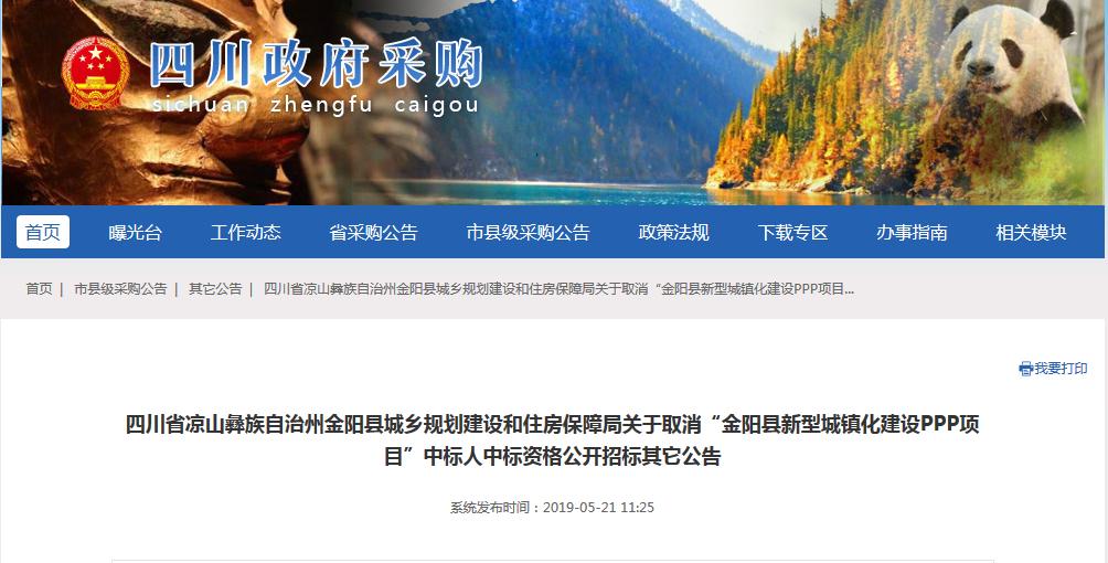 凉山州金阳县水环境治理工程PPP项目取消中标人中铁十