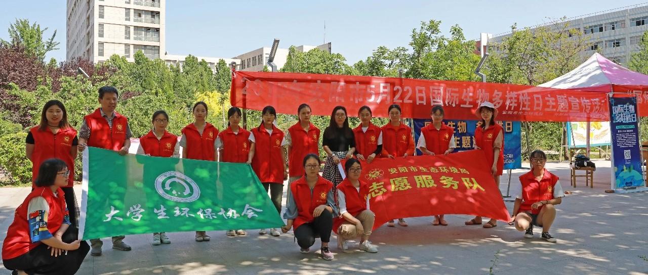 安阳市生态环境局在安阳师范学院开展