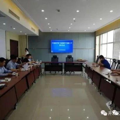 许昌市污染防治攻坚第十次推进会召开