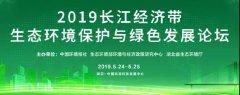 长江经济带生态环境保护与绿色发展论坛24日