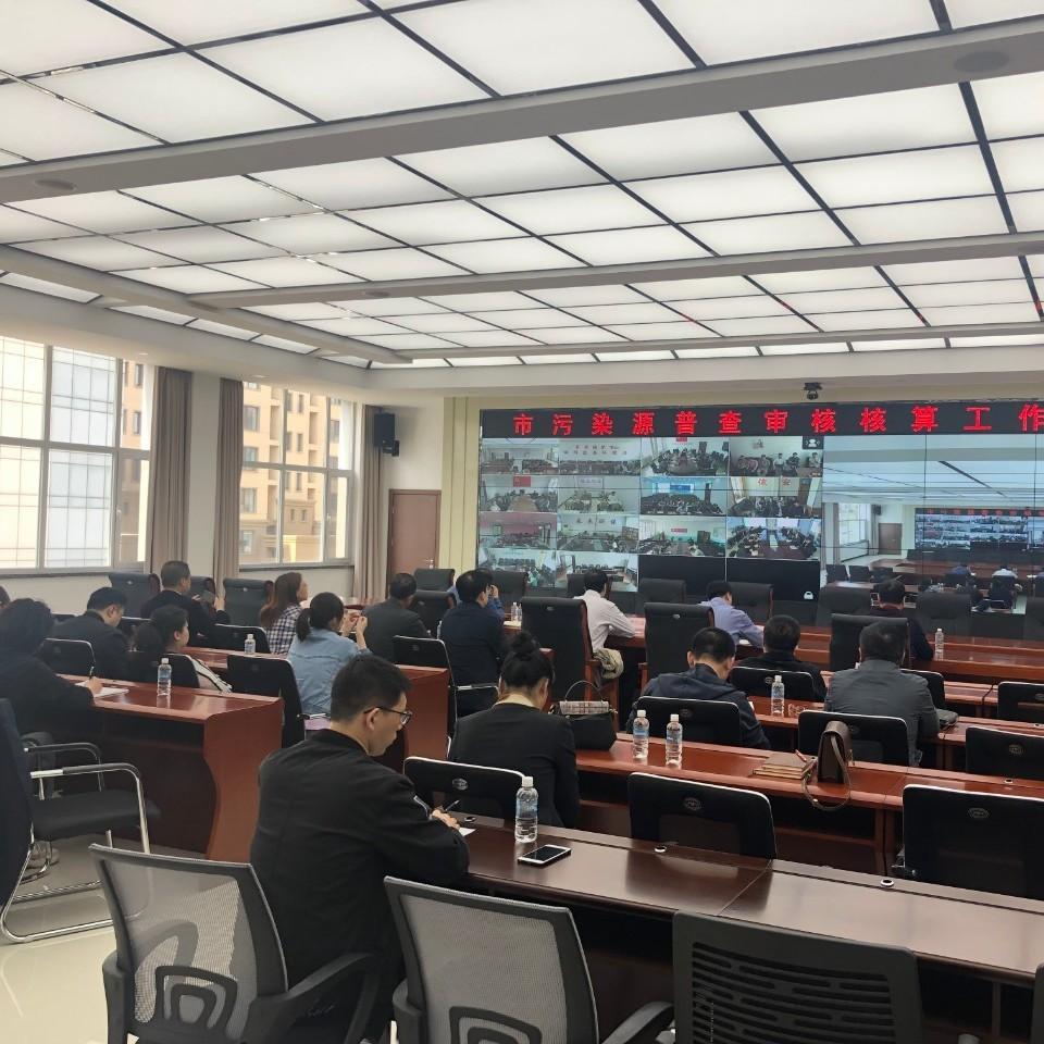 鹤城市污染源普查审核核算工作推进会