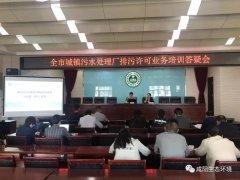 咸阳市生态环境局召开全市城镇污水处