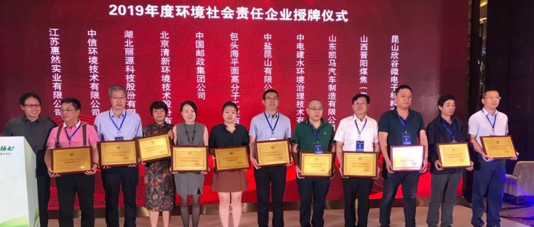 """中信环境技术四度蝉联""""中国环境社会"""