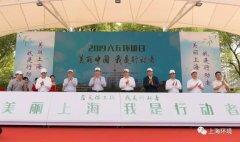 2019年六五环境日上海市主会场活动在
