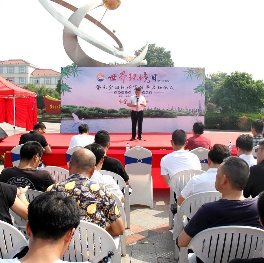 张家港市乐余镇举行世界环境日暨乐余