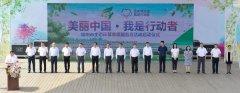 情暖东湖 锦州生态环保志愿服务月火热