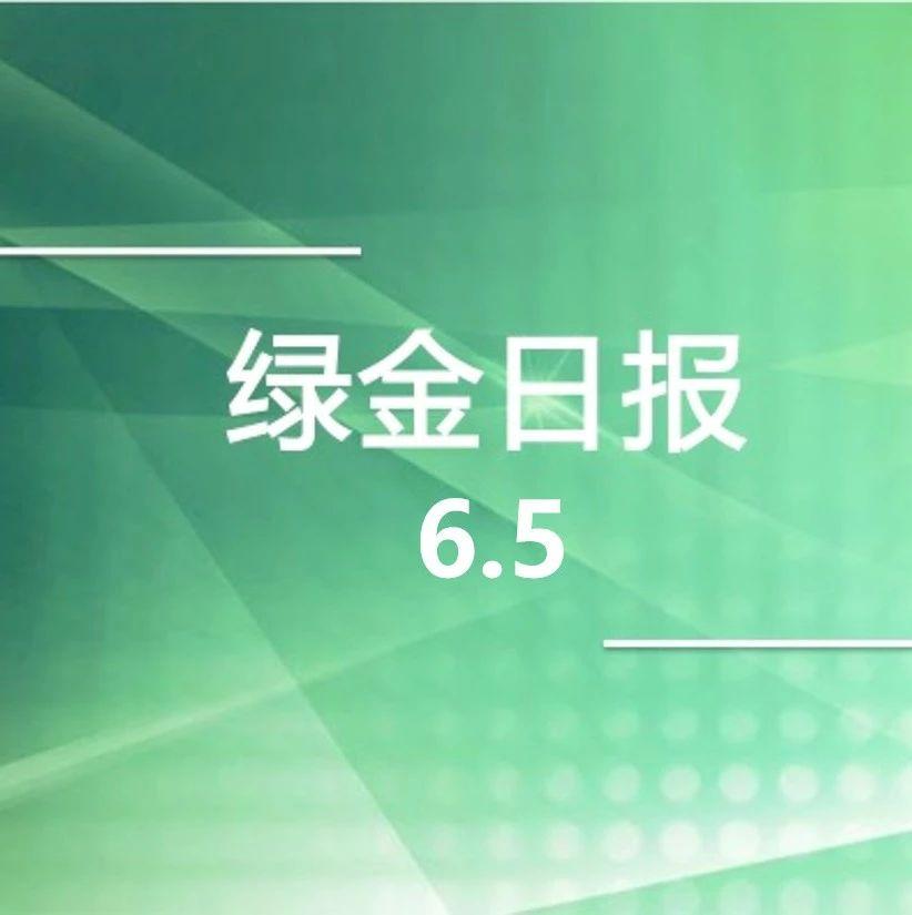 绿色金融日报 6.5