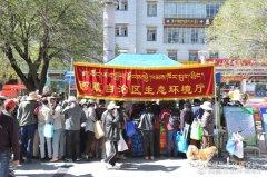 西藏自治区开展世界环境日系列宣传活
