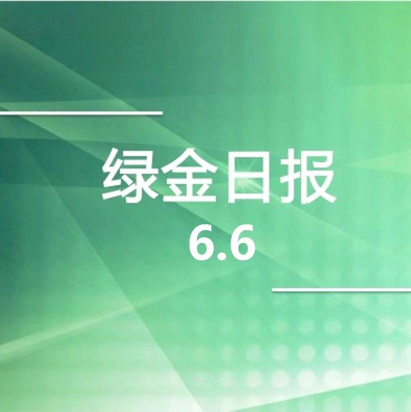绿色金融日报 6.6