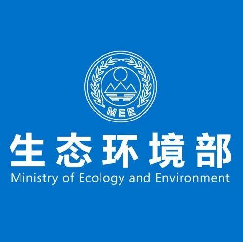 生态环境部举办2019年第一期全国规划
