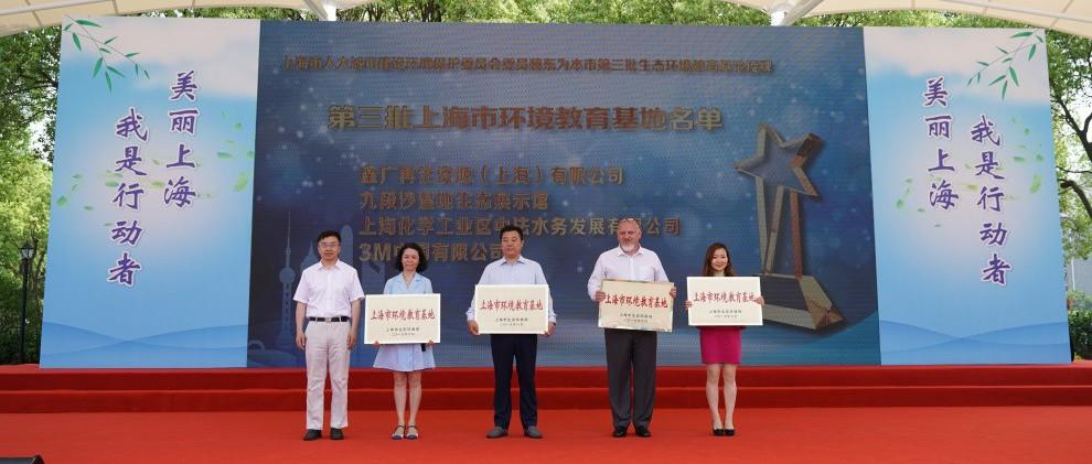 上海新增4家市级环境教育基地