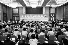 第一届海洋经济发展示范区建设论坛专