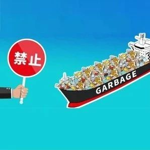 """运载""""洋垃圾""""的货船,禁止停靠中国口岸!"""