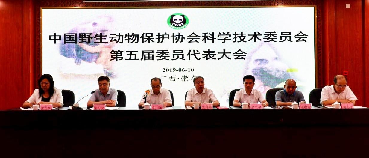中国野生动物保护协会科学技术委员会