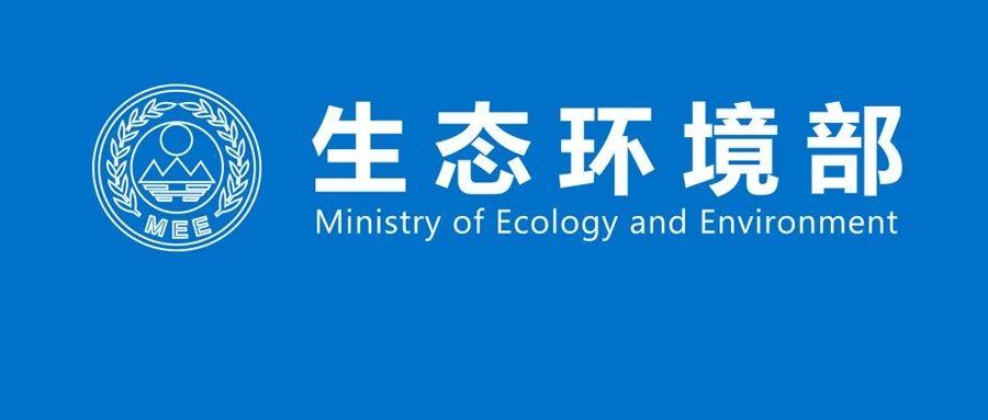生态环境部公布2019年1-4月环境行政处