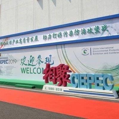 第十七届中国国际环保展览会暨2019环保产业创新发展大