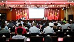 四川省生态环境厅举办《加强和规范党