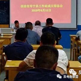 福建寿宁:反电鱼协作中心工作站筹备大会召开