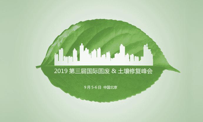 2019第三届国际固废&土壤修复峰会9月将在北京举行