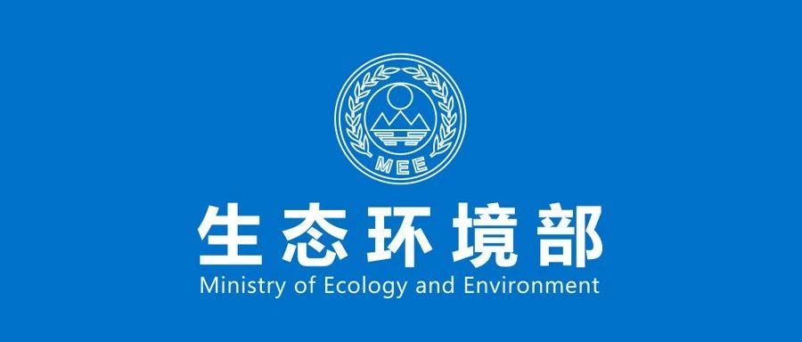 生态环境部就秋冬季大气污染综合治理