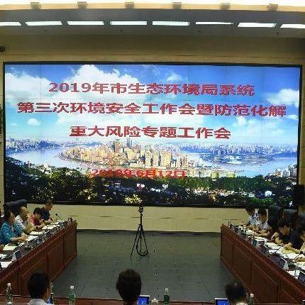 重庆市生态环境局召开2019年第三次防