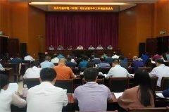 上饶市生态环境局召开全市生态环境(环保)局长会暨半