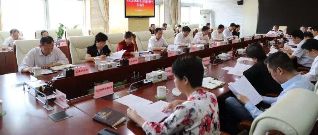 中共北京市海淀区委生态文明建设委员会召开第一次会议
