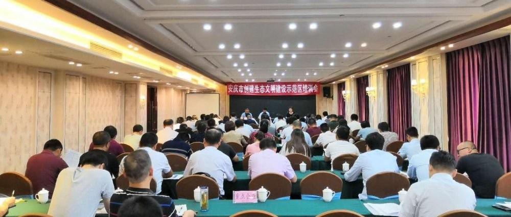安庆市生态环境局组织举办全市创建生态文明建设示范区
