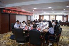 梅河口市召开省生态环境厅环保专家进基层技术指导座谈