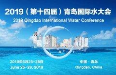 2019青岛国际水大会即将召开,中信环境技术CTO刘建林博士将出席