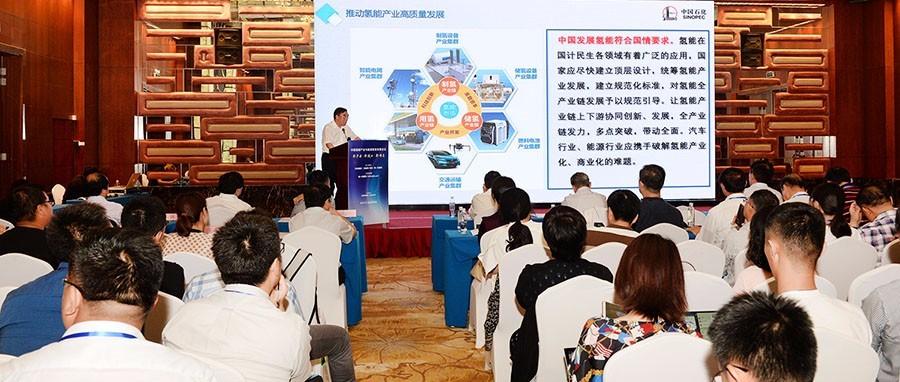 中国工程院曹耀峰院士:发展氢能恰逢其时