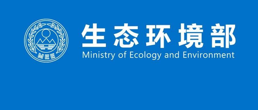 生态环境部召开固定污染源排污许可清