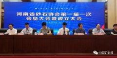 河南省砂石骨料行业绿色发展论坛在郑州举行