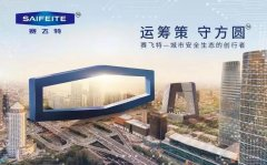 中国化工安全环保与应急管理发展论坛召开在即