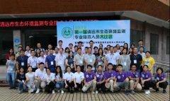 第一届清远市生态环境监测专业技术人员大比武选拔活动圆满结束