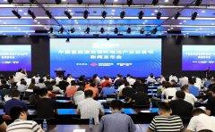 首部《中国氢能源及燃料电池产业白皮书》发布