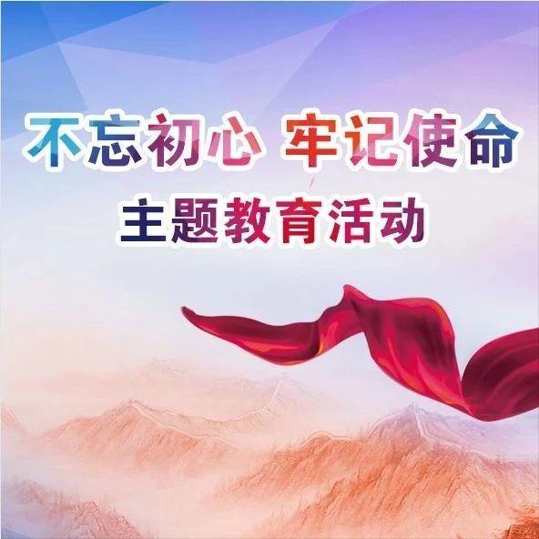 """江苏省生态环境厅部署主题教育 力争取得""""五个新成效"""