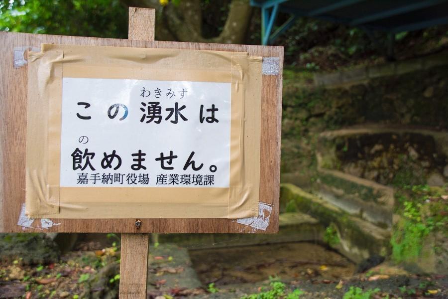 冲绳居民的警告:嘉手纳空军基地外泉水含污染物